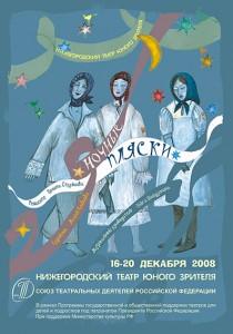 Пляски_афиша