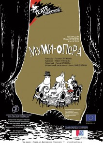 муми-опера_афиша
